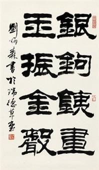 隶书诗词 镜心 水墨纸本 by liu bingsen