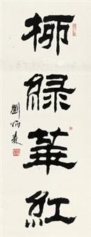 隶书诗词 立轴 水墨纸本 by liu bingsen