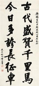 行书七言联 立轴 水墨纸本 (couplet) by bai xueshi