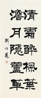 隶书五言句 立轴 水墨纸本 by liu bingsen