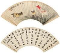 鱼乐图 (recto-verso) by liu kuiling