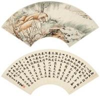 书画合璧 (二帧) (2 works) by wu huansun and luo fukan