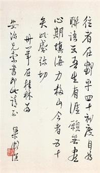 行书题句 镜心 水墨纸本 by liang shuming