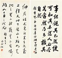 行书 (二帧) 镜心 水墨纸本 (2 works) by li yongxiang and yu youren