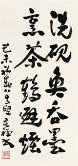 行书五言联 镜心 水墨纸本 by li kuchan