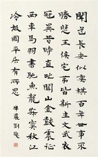 隶书七言诗 立轴 水墨纸本 by liu bannong