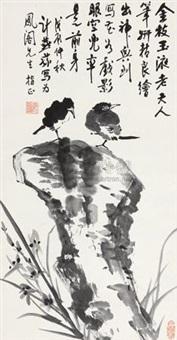 兰石双禽 by ji yansun
