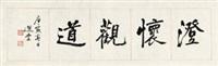 """行书""""澄怀观道"""" 镜心 水墨纸本 by rao zongyi"""