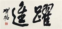 行书诗词 立轴 水墨纸本 by deng tuo