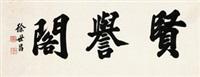 """行书""""贤誉阁"""" 镜心 水墨纸本 by xu shichang"""