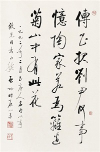 行书五言诗 立轴 水墨纸本 by qi gong