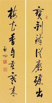 行书七言联 镜心 水墨纸本 by qi gong