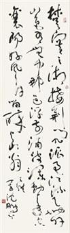 草书诗 立轴 水墨纸本 by shen peng