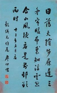 行书诗文 立轴 水墨蜡笺 by liao zhongkai
