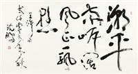草书横幅 镜心 水墨纸本 by shen peng