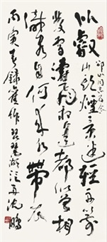 草书诗词 镜心 水墨纸本 by shen peng
