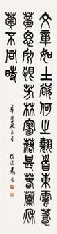 篆书 by ma jin