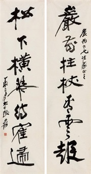 行书七言联 镜心 水墨纸本 (couplet) by zhang daqian