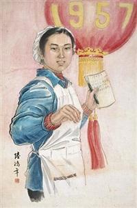 纺织女工 by lu hongnian