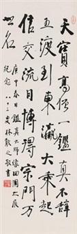 行书七言诗 立轴 水墨纸本 by lin sanzhi