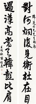 行书九言联 (couplet) by luo fukan
