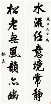 楷书七言联 (couplet) by lin sen