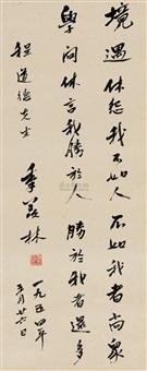 行书条幅 (calligraphy) by ji xianlin