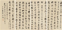 行书 (calligraphy) (4 works) by luo dunrong