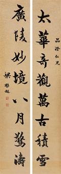 行书八言联 立轴 水墨纸本 (couplet) by liang qichao