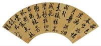 行草五言诗 (calligraphy) by wen jia