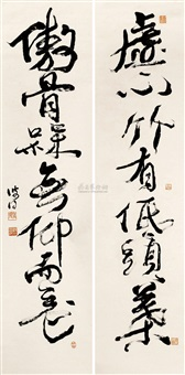 行书七言联 (couplet) by deng bide