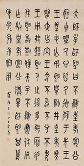 临小子望鼎 立轴 水墨纸本 by luo zhenyu
