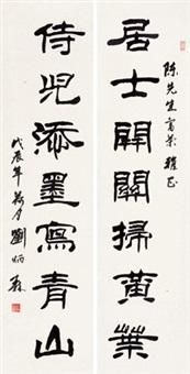 隶书七言联 (couplet) by liu bingsen