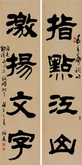 隶书四言联 (couplet) by liu bingsen