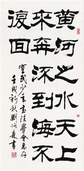隶书李白诗 by liu bingsen
