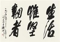 """行书""""生活惟坚韧者"""" 镜心 水墨纸本 by liu wenxi"""