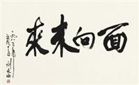 """行书""""面向未来"""" 镜心 水墨纸本 by liu wenxi"""