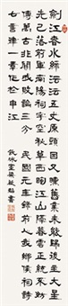 隶书 by liang qichao