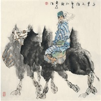 千里之行 (a journey) by liu dawei