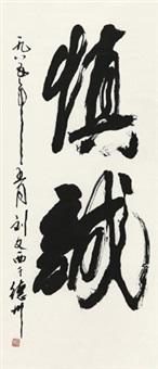 """行书""""慎诚"""" 立轴 水墨纸本 by liu wenxi"""