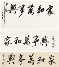 行书 (三帧) 镜心 水墨纸本 by liu wenxi