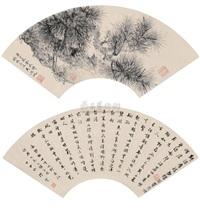 untitled by wu hufan and yu biyun