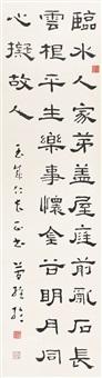 隶书 (一轴) by jian jinglun