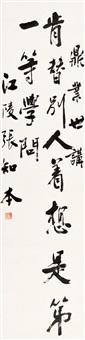 行书 (一张) by zhang zhiben