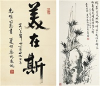 竹石图·书法 (bamboo and stone·calligraphy) (2 works) by xia yiqiao