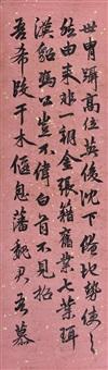 行书 (四轴) by liang yaoshu