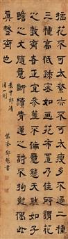 隶书 (一张) by deng biao