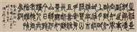 篆书刘长卿诗 (calligraphy) by xu zhihui