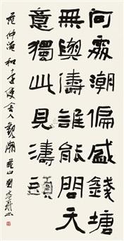 隶书五言诗 (calligraphy) by liu wenhua