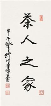 """行书""""茶人之家"""" 镜心 水墨纸本 by chen peiqiu"""